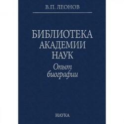 Библиотека Академии наук. Опыт биографии
