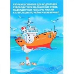 Сборник вопросов для подготовки судоводителей маломерных судов к аттестации по району плавания ВП