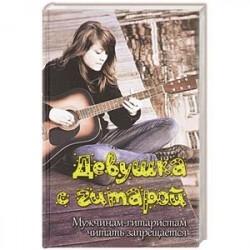 Девушка с гитарой: учебное пособие для любителей