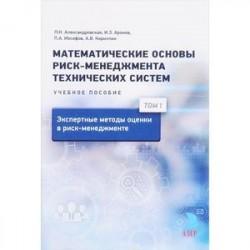 Математические основы риск-менеджмента технических систем. Т. 1. Экспертные методы оценки в риск-менеджменте
