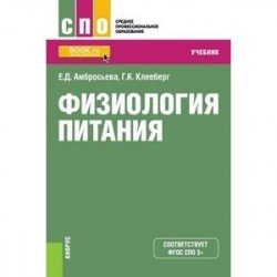 Физиология питания (для СПО). Учебник