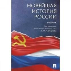 Новейшая история России. Учебник
