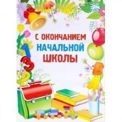 Изобразительный плакат. С окончанием начальной школы