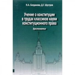 Учение о конституции в трудах классиков науки конституционного права. Хрестоматия. Книга 2
