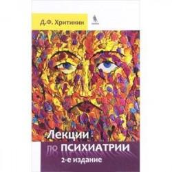 Лекции по психиатрии