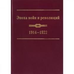 Эпоха войн и революций 1914-1922