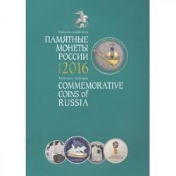 Памятные монеты России 2016 год