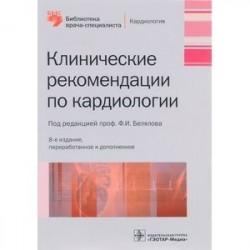 Клинические рекомендации по кардиологии