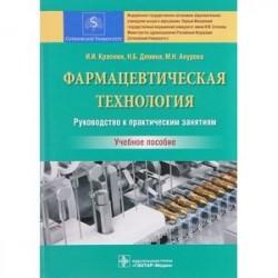 Фармацевтическая технология. Руководство к практическим занятиям