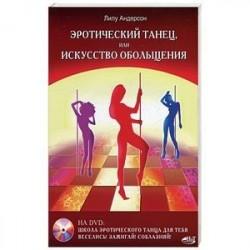 Эротический танец, или Искусство обольщения