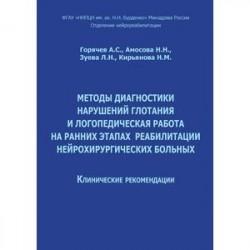Методы диагностики нарушений глотания и логопедическая работа на ранних этапах реабилитации нейрохирургических больных