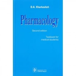 Pharmacology. Фармакология