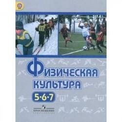 Физическая культура. 5-7 класс