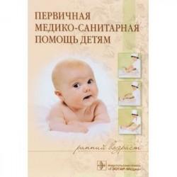 Первичная медико-санитарная помощь детям