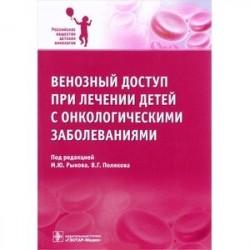 Венозный доступ при лечении детей с онкологическими заболеваниями