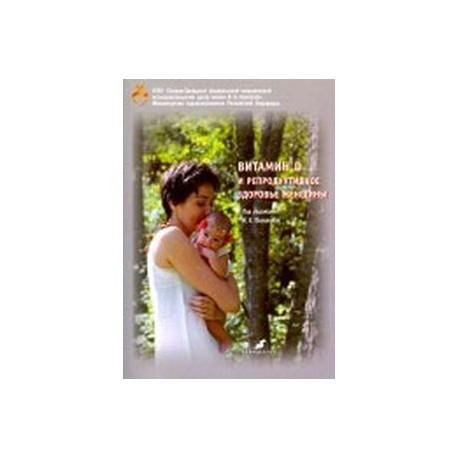 Витамин Д и репродуктивное здоровье женщины