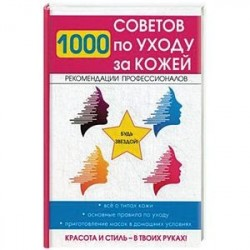 1000 советов по уходу за кожей