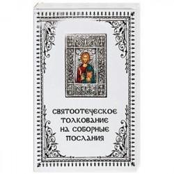 Что говорит Слово Божие о настоящей любви? Святоотеческое толкование на соборные послания апостолов