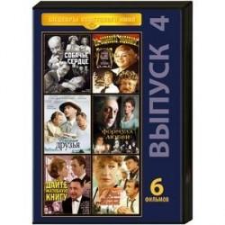 Шедевры советского кино 4. DVD