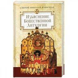 Изъяснение Божественной Литургии, обрядов и священных одежд