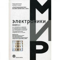 Полузаказные БИС на БМК серий 5503 и 5507. Практическое пособие. В 4-х книгах. Книга 4