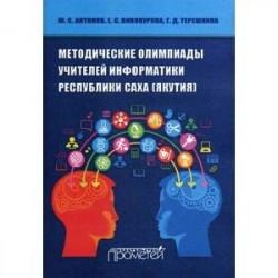 Методические олимпиады учителей информатики Республики САХА