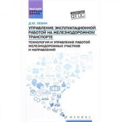Управление эксплуатационной работой на железнодорожном транспорте: технология и управление работой железнодорожных