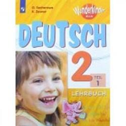 Немецкий язык 2 класс