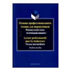 Основы профессионального чтения для переводчиков. Французский язык. Продвинутый уровень. Пособие