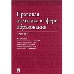 Правовая политика в сфере образования. Словарь