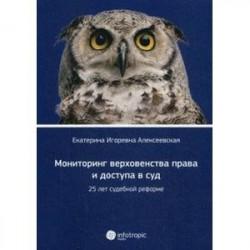 Мониторинг верховенства права и доступа в суд. 25 лет судебной реформе