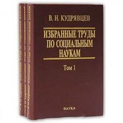 Избранные труды по социальным наукам (комплект из 3 книг)