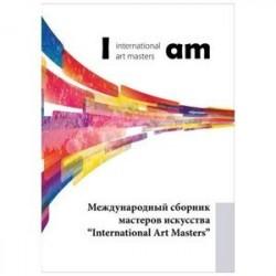 Международный сборник мастеров искусства 'International Art Masters'
