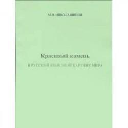 Красивый камень в русской языковой картине мира