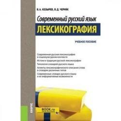 Современный русский язык. Лексикография. Учебное пособие