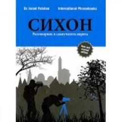 СИХОН. Разговорник и самоучитель иврита