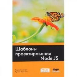 Шаблоны проектирования Node.JS