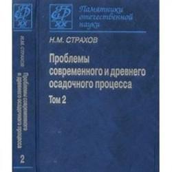 Проблемы современного и древнего осадочного процесса. В 2 томах. Том 2. Закономерности древнего