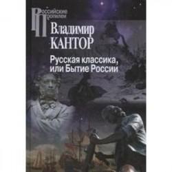 Русская классика, или Бытие России
