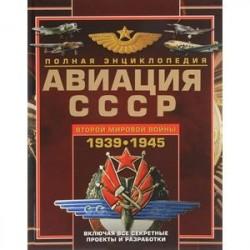Авиация СССР Второй мировой войны