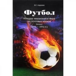 Футбол. История чемпионатов мира на почтовых марках