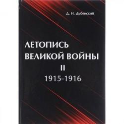Летопись Великой Войны. В 3 томах. Том 2. 1915-1916