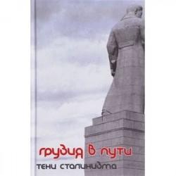 Грузия в пути. Тени сталинизма