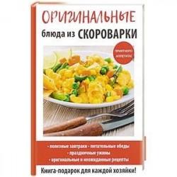 Оригинальные блюда из скороварки