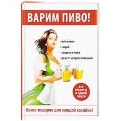 Варим пиво!. Галимов Д.Р.
