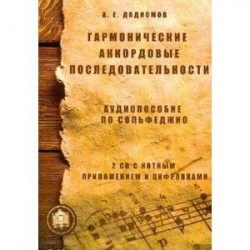 Гармонические аккордовые последовательности. Аудиопособие по сольфеджио