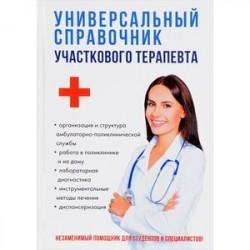 Универсальный справочник участкового терапевта