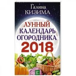 Лунный календарь огородника на 2018 год