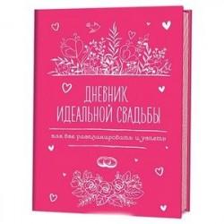 Дневник идеальной свадьбы