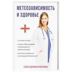 Метеозависимость и здоровье
